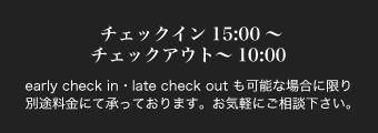 チェックイン15:00~、チェックアウト~10:00