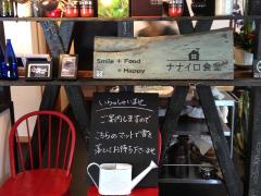 150106ナナイロ食堂