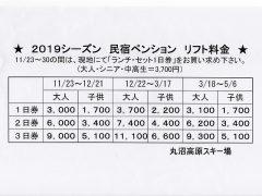 2018-19宿泊割引