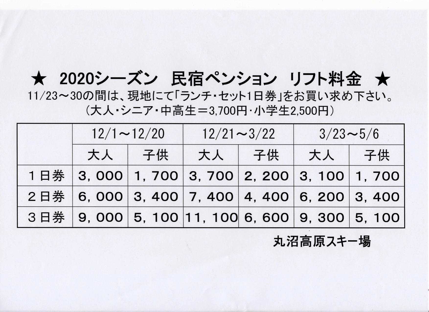 2020リフト割引001