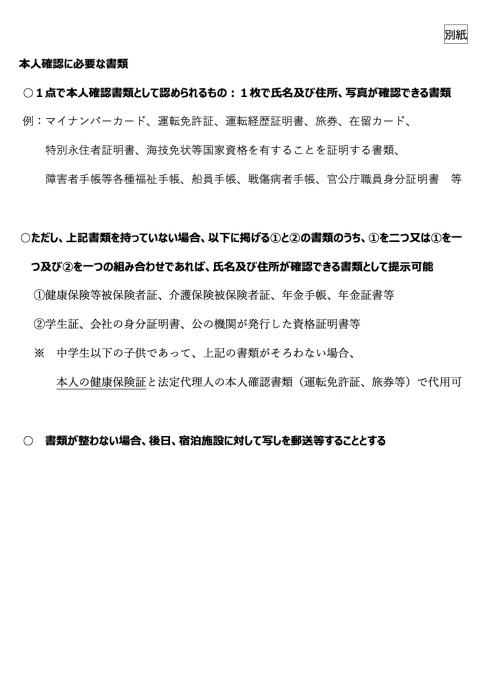 200822_gotojyunsyuP3