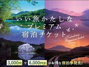 いい旅かたしなプレミアム宿泊チケット_Fotor_Fotor